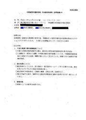 20120807_文書4