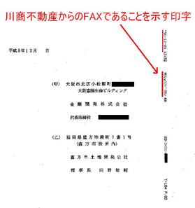 川商不動産からのファックス