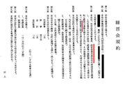 gennpatu 1864410810.jpg