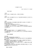 日本維新の会 規約 (1)