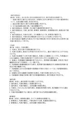 日本維新の会 規約 (2)
