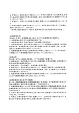 日本維新の会 規約 (3)