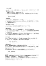 日本維新の会 規約 (4)