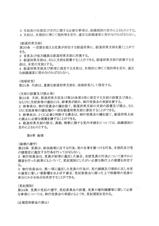 日本維新の会 規約 (5)