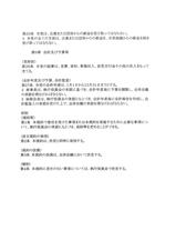 日本維新の会 規約 (6)