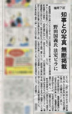 西日本新聞 12月8日朝刊より