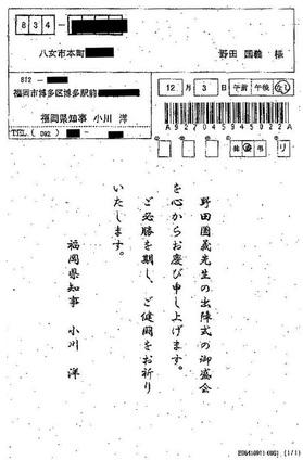 小川知事からの電報