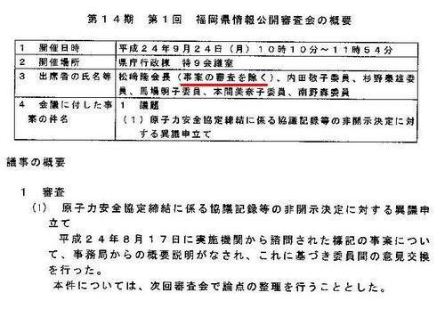 県の資料.jpg