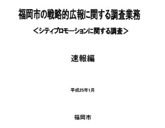 福岡市の戦略的広報に関する調査業務