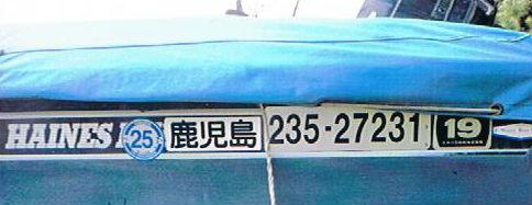 鹿児島 044.jpgのサムネール画像