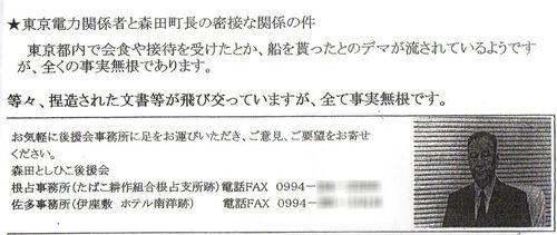 有権者に向けて配布された「森田としひこ後援会」会報