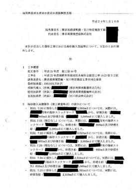 報告書 (1)