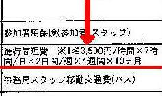 管理費-thumb-240x141-6838.jpg