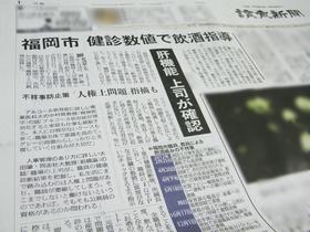読売新聞21日付朝刊1面