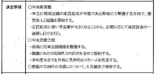 運営会議.jpg