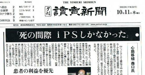 読売新聞朝刊 2012年10月11日
