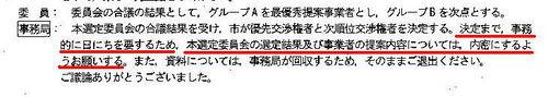 最終結論を出した5月27日の選定委員会の議事録の最後
