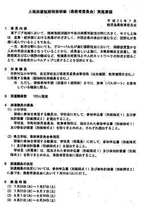 上海派遣短期特別研修(県教育委員会)実施要領