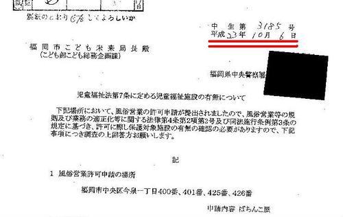 県警からの照会文書