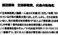 渡辺喜美代表の暴走を指摘する「怪文書」