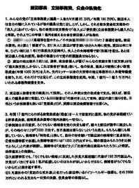 「渡辺喜美 立法事務費 公金の私物化」