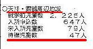 鹿児島 601-1.jpg