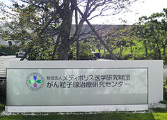 メディポリスがん粒子線治療研究センター