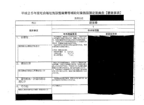 """消された """"待機児童数 47人"""""""