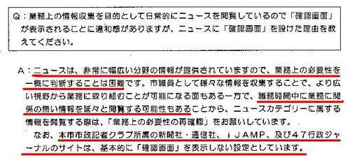 記者クラブ優遇.jpg