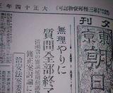 大正14年の朝日新聞夕刊