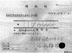領収書・小島副議長
