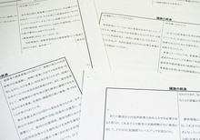 評価表の『議論の経過』