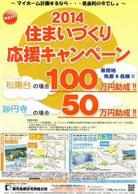 県住宅供給公社・松陽台販促チラシ①(140129).JPG