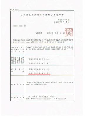 公文書公開決定等の期間延長通知書(1)