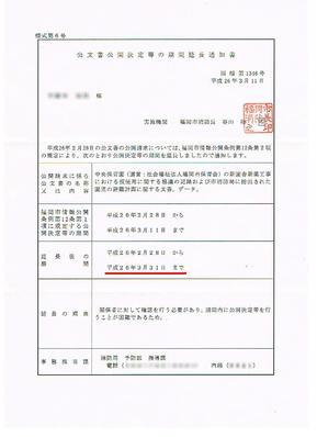 公文書公開決定等の期間延長通知書(2)