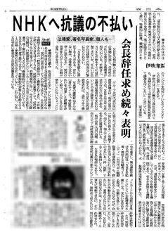 16日 西日本新聞の朝刊