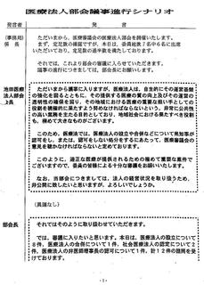 医療法人部会議事進行シナリオ