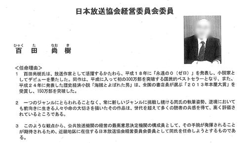 行政文書開示資料(送付データ)2