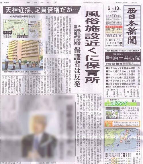 西日本新聞 記事トップ
