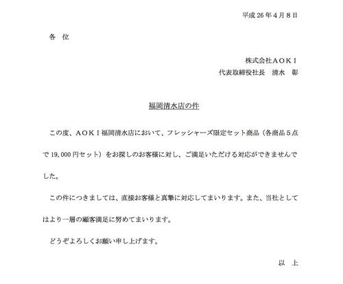 AOKI「福岡清水の件」