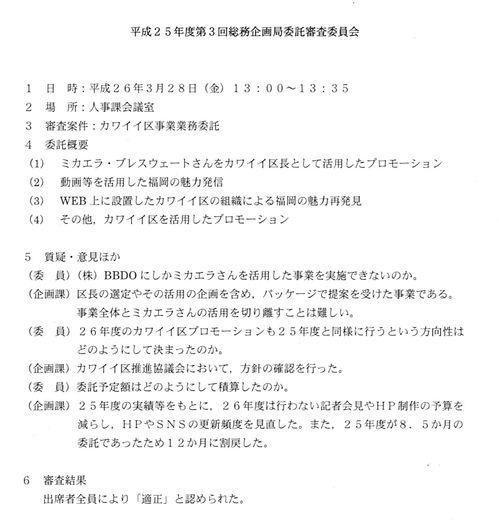 審査1.jpg