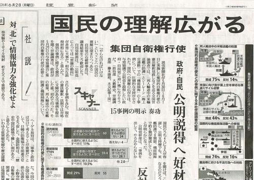 読売新聞2日朝刊3面