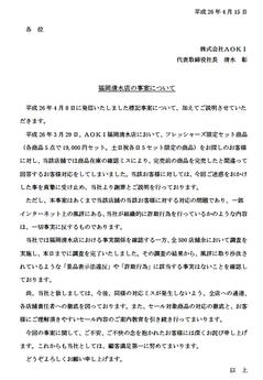 aokiの説明文.jpg