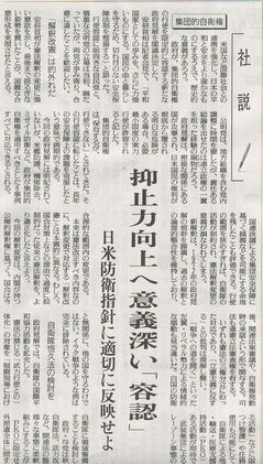 読売新聞 社説