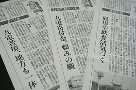 南日本新聞 記事見出し