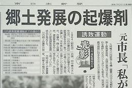 南日本新聞 見出し