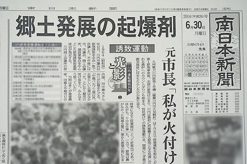 南日本新聞・原発関連記事