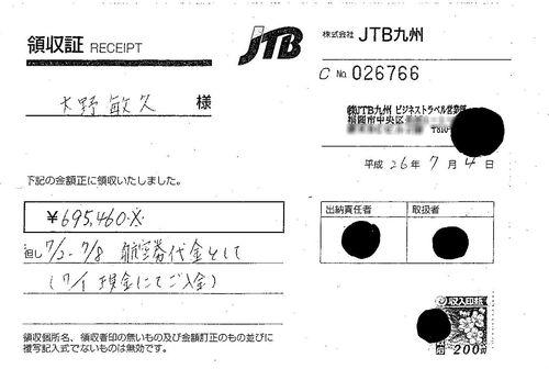 大野氏出張2