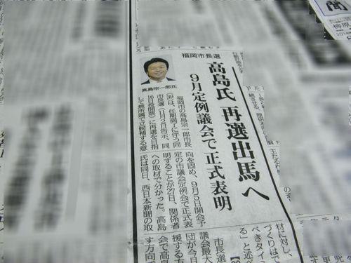 西日本新聞 高島市長再選出馬へ