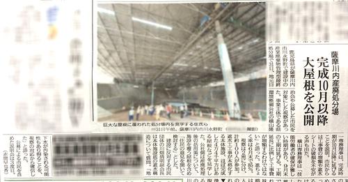 南日本新聞「エコパークかごしま」記事